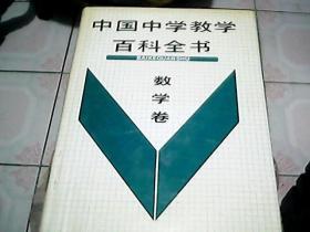 中国中学教学百科全书   数学卷