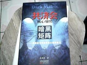共济会核心组织:暗黑矩阵