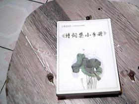 诗词集小手册