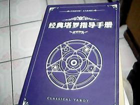 经典塔罗指导手册