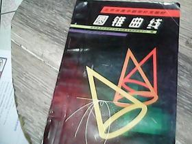 北京市高中数学补充教材 圆锥曲线