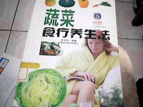 蔬菜食疗养生法