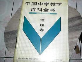 '中国中学教学百科全书  地理卷'
