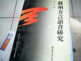 蘇州方言语音研究