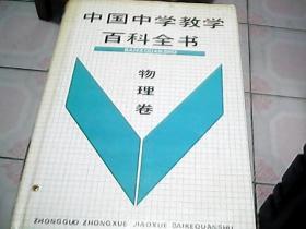 中国中学教学百科全书   物理卷