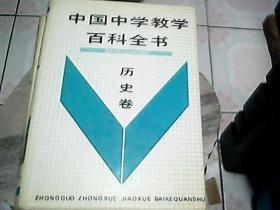中国中学教学百科全书  历史卷