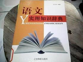 语文实用知识辞典