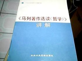 马克思主义哲学史 修订本 第五卷