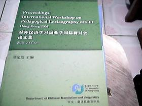 对外汉语学习词典学国际研讨会论文集  2005年