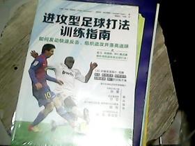 进攻型足球打法训练指南:如何发动快速反击,组织进攻并漂亮进球