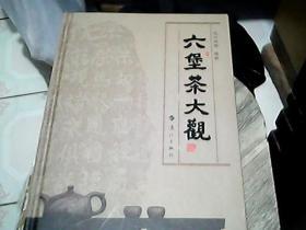 六堡茶大观