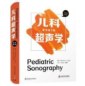 儿科超声学:原书*5版