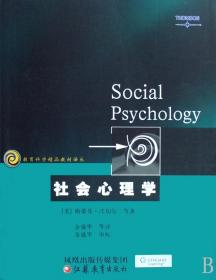 社会心理学/教育科学精品教材译丛