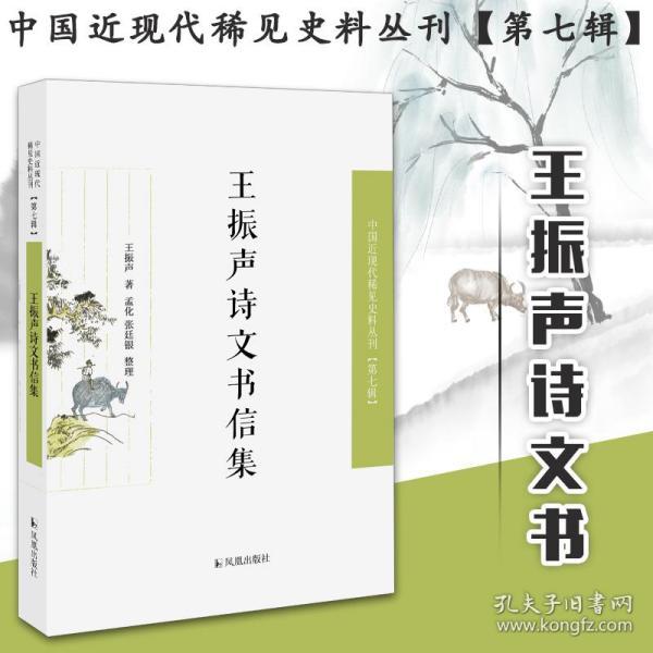 王振声诗文书信集(近现代稀见史料丛刊第七辑)