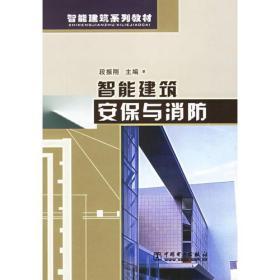 智能建筑安保与消防/智能建筑系列教材
