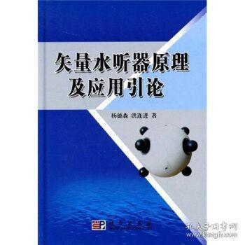矢量水听器原理及应用引论