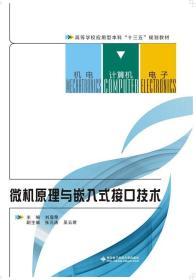 正版 微机原理与嵌入式接口技术 刘显荣 (编者) 西安电子科技大学