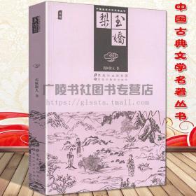玉娇梨 插图 中国古典文学名著丛书 荑秋散人著 明末清初才子佳人