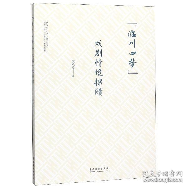 """""""临川四梦""""戏剧情境探赜"""