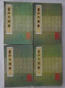 金石大字典(全四册)私藏