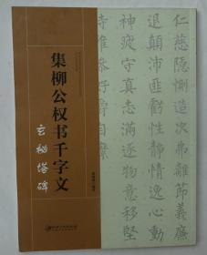 集柳公权书千字文--玄秘塔碑