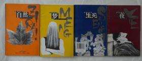 远近丛书・第一辑(生死,自然,梦,夜)+第二辑(美丑,味,建筑)全七册
