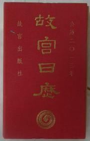 故宫日历 (2013年)