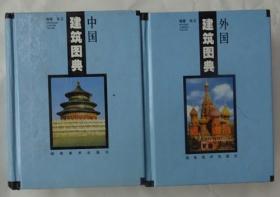 中国建筑图典,外国建筑图典,2册合售