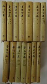 鲁迅全集 (两地书、书信共16卷、差1、2卷)14本合售