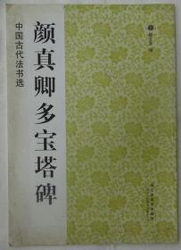 中国古代法书选:颜真卿多宝塔碑