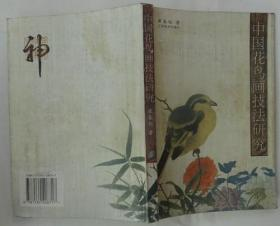 中国花鸟画技法研究