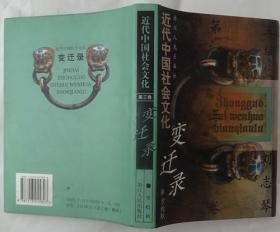 近代中国社会文化变迁录 (第三卷 )