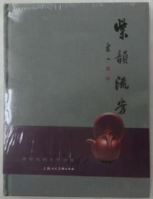 紫韵流芳—  曹婉芬师生作品集 (全新未拆)