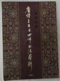 唐诗三百首四体书法艺术(五)