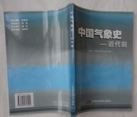 中国气象史:近代前