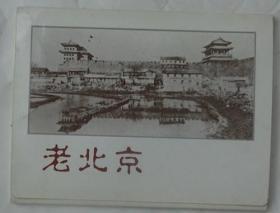 老北京(明信片十枚)中,日,英文