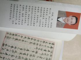 正版现货《藏界风华——收藏家杨斌及其藏品》六安市人!