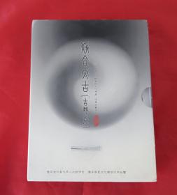 《静舍太古》【古琴篇】人类口头和非物质文化遗产经典珍藏系列【全4碟DVD光盘】好品!