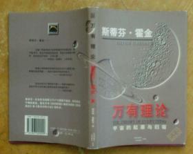 万有理论:宇宙的起源与归宿(32开本 精装)(附光盘)