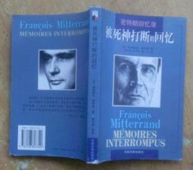 被死神打断的回忆:密特朗回忆录