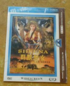 群兽圣女(又名:森林统治者)(DVD 1碟装)