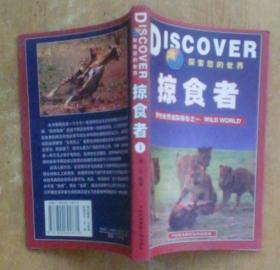 探索您的世界 :掠食者(野性世界追踪报告之一)