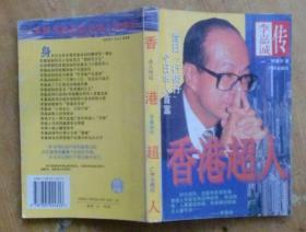 香港超人:李嘉诚传(32开本)