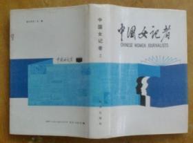 中国女记者.2(精装)