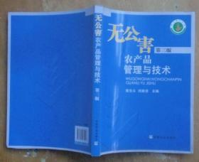 无公害农产品管理与技术(第三版)