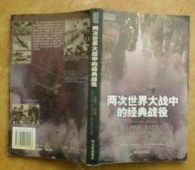 两次世界大战中的经典战役(经典读本)