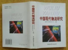 中国现代物流研究(精装)