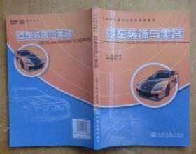 汽车维修模块化系列培训教材:汽车装饰与美容