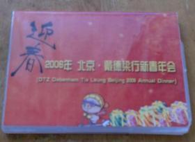 迎春2006年北京.戴德梁行新春年会 (DVD2碟装)盒装