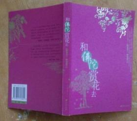 和佛陀赏花去(32开本)